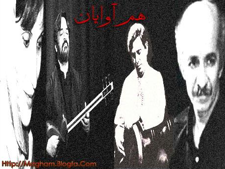 محسن کرامتی - داریوش زرگری - حسین علیزاده - افسانه رثایی