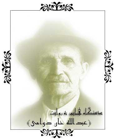 عبدالله خان دوامی